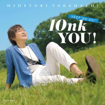 """高橋秀幸デビュー10周年ベスト「10nk YOU! ~KEEP""""GO-ON!""""~」"""
