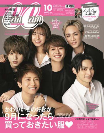 男女6人組グループ「AAA」が表紙を飾った女性ファッション誌「CanCam」10月号の通常版の表紙