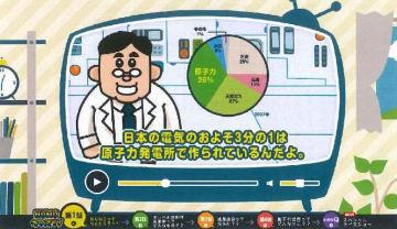 原子力発電環境整備機構がホームページから削除した動画の一場面
