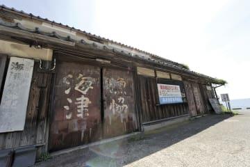 海津漁業協同組合旧倉庫