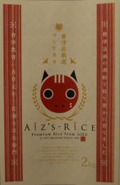 「AiZ'S-RiCE」2キロのコメ袋のデザイン。左右の模様は会津木綿をイメージした