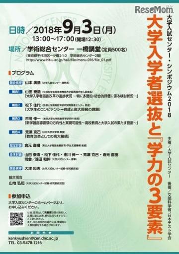 大学入試センター・シンポジウム2018