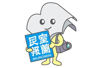 室蘭民報マスコットキャラクター「ムームーちゃん」(題字)