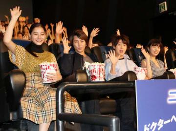 映画「劇場版コード・ブルー -ドクターヘリ緊急救命-」の4D上映会イベントに出席した(左から)新木優子さん、山下智久さん、有岡大貴さん、馬場ふみかさん