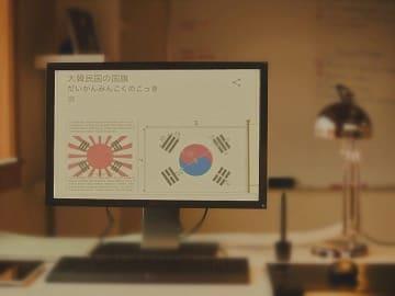 グーグル日本語版で「太極旗」と検索するとトップに「旭日旗」との合成写真が!韓国教授が修正求める―韓国メディア