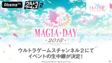 「マギアレコード」1周年イベント「Magia Day 2018」がAbemaTVにて生中継決定!