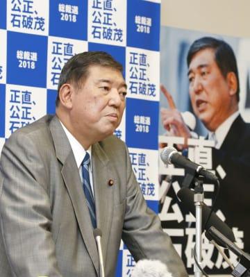 憲法をテーマに記者会見する自民党の石破茂元幹事長=17日午後、国会