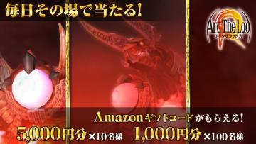 『アークザラッド R』ツイッターキャンペーン第2弾を開催-神獣討伐でAmazonギフトコードがあたる!