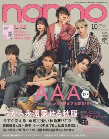 AAAが登場している「non-no」10月号通常版の表紙 (C)non-no10月号/集英社 撮影/尾身沙紀(io)