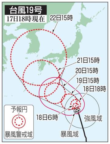 台風19号の5日先予想進路(17日18時現在)