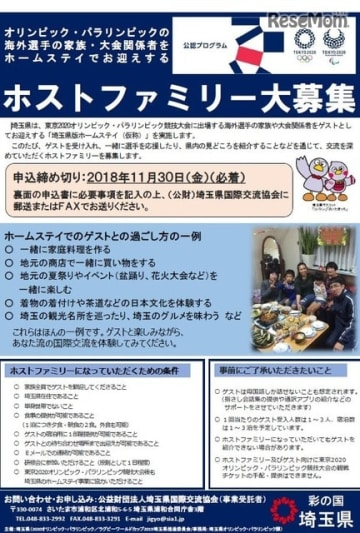 埼玉県「ホストファミリー募集」