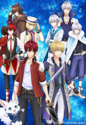 TVアニメ『夢王国と眠れる100人の王子様』キービジュアル第2弾 (C)GCREST/夢100製作委員会
