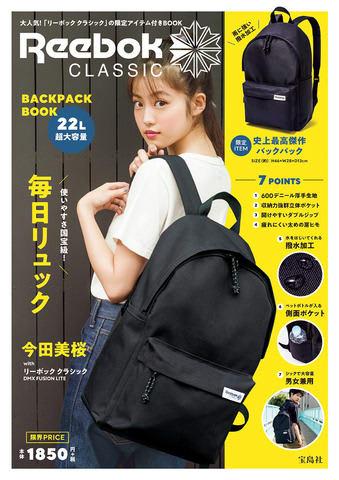 今田美桜さんが表紙を飾った「Reebok CLASSIC BACKPACK BOOK」