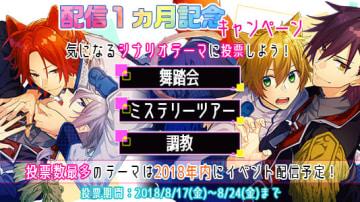 BLゲーム『テキカレ』配信1か月を記念した参加型ツイッターキャンペーンを実施! 気になるシナリオテーマに投票しよう!