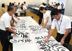 岡山で県児童生徒書道の中央審査