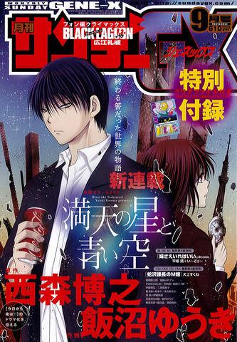 西森博之さんの小説が原作のマンガ「満天の星と青い空」の連載が始まった「サンデーGX」9月号
