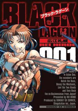 しばらく休載することになった「BLACK LAGOON」のコミックス1巻