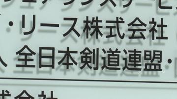 「居合道」昇段審査で金銭授受 「伝統武道」で発覚