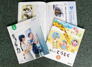 県内の小学校で使われている道徳の教科書の一部
