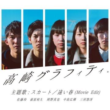 スカート、映画『高崎グラフィティ。』主題歌の「遠い春」(Movie Edit)が劇場公開に合わせ配信スタート。