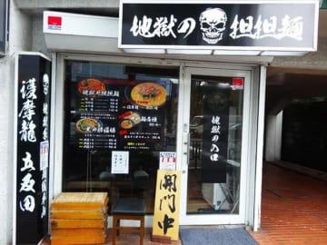 五反田が担々麺の激戦区だって知ってた?今すぐ食べたい旨辛麺4選
