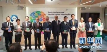 韓国ソウルで日中韓共用漢字辞典の出版イベント―中国メディア