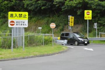 ドライバーに進入禁止を呼び掛ける東北自動車道高舘パーキングエリア(上り)の標識=10日、黒石市