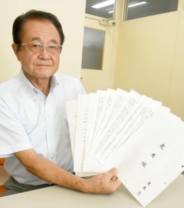 森下優さんの自宅で見つかった、遠藤慧さんがつづった手記「走馬燈」=岐阜市内