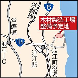 浪江に「木材工場」19年度稼働へ CLT視野、福島県最大規模