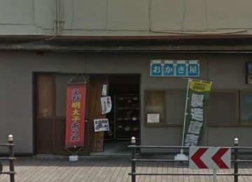 長谷川製菓 直売所
