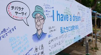 辺野古ゲート前に翁長知事の似顔絵 「遺志継ぐ」追悼メッセージ