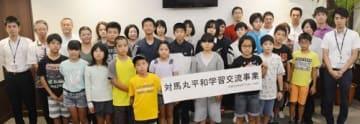 対馬丸が結ぶ平和の絆 県内小中学生、奄美へ