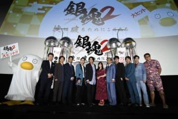 「『銀魂2 掟は破るためにこそある』初日舞台挨拶(C)空知英秋/集英社 (C)2018 映画「銀魂2」製作委員会」