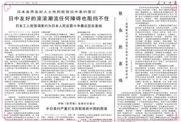 日中平和友好条約締結40年、「四十にして惑わず」と中国メディア、「歴史見守り未来展望」と注文も