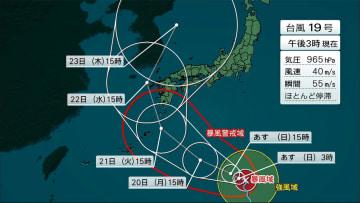台風19号 週前半に九州へ 「非常に強い勢力」に発達へ