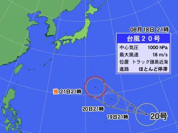 18日午後9時の台風20号の位置と進路予想。