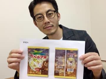 「プペルアメ」のデザインを手にする西野亮廣さん