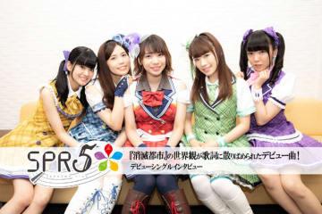 ▲写真左から、大西亜玖璃さん、岩井映美里さん、社本悠さん、直田姫奈さん、園山ひかりさん