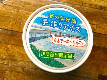 伊良部島の下地スーパーでしか買えない限定「黒糖アイス」を買って食べてみた【宮古島旅行記13】