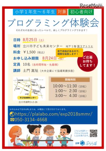ぷららぼ 2018年プログラミング体験会