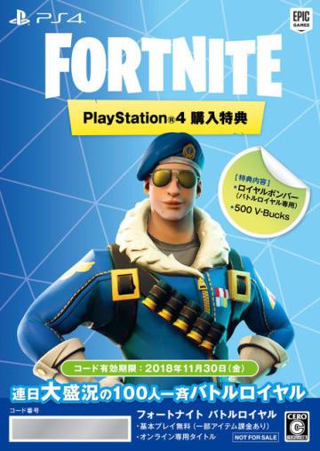 PS4本体購入で『フォートナイト』限定スキンとV-Bucksがもらえるキャンペーンが8月23日より実施