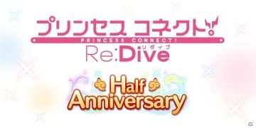 「プリンセスコネクト!Re:Dive」リリース半年を記念した「Half Anniversary キャンペーン」が開催