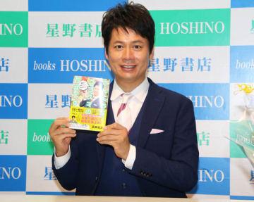 初めての書籍「こんにちは、ゴゴスマの石井です」のサイン&握手会を開催したCBCテレビの石井亮次アナウンサー