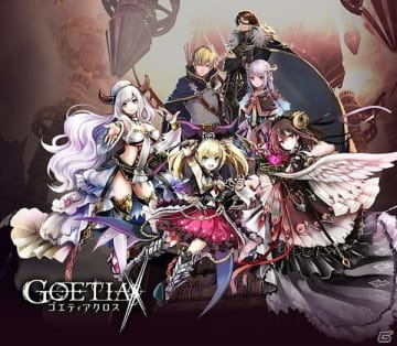 スマートフォン向け新作ゲーム「ゴエティアクロス」が発表!