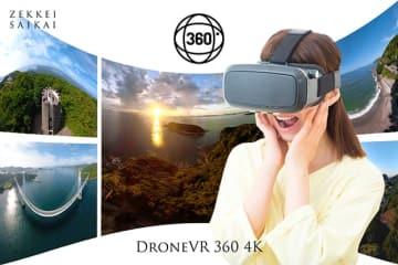 西海クリエイティブカンパニー、ドローンを使った360°VR映像で市内観光スポットの絶景を公開