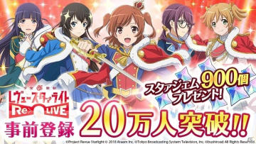 「少女☆歌劇 レヴュースタァライト -Re LIVE-」事前登録キャンペーン参加数が20万人を突破!