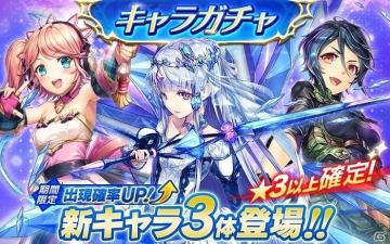 「UNITIA 神託の使徒×終焉の女神」新キャラクターが手に入るイベント「ナースステーションSOS」が開催!