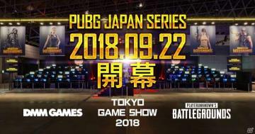 「PLAYERUNKNOWN'S BATTLEGROUNDS」DMM GAMES主催の日本における公式リーグ「PUBG JAPAN SERIES 2018 Season1」が開催決定!