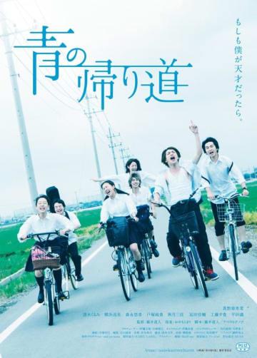 映画『青の帰り道』の日本版ポスタービジュアル - (C)映画「青の帰り道」製作委員会