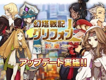 「幻塔戦記 グリフォン~新章~」3つの新機能が追加されるバージョンアップが実施!